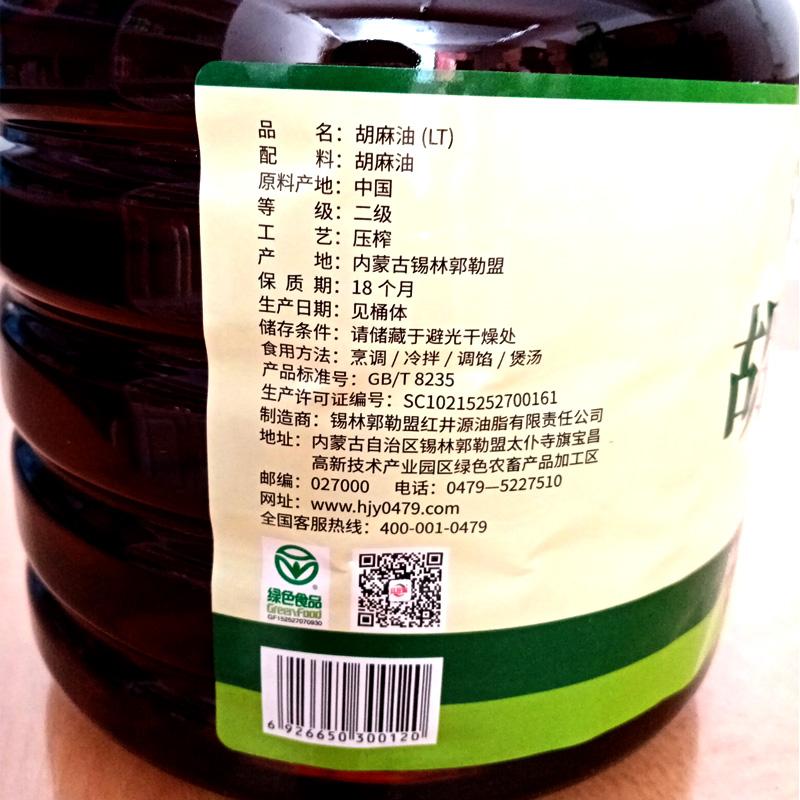 内蒙古红井源胡麻油纯亚麻籽油黑麻油月子油包邮 孕妇食用油4.5升