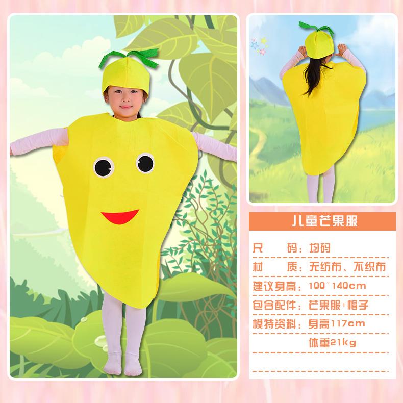 六一节幼儿童蔬菜水果表演服制作南瓜衣服环保服亲子diy材料成人