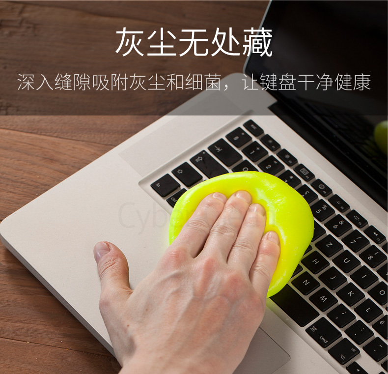 Cyber Clean笔记本电脑屏幕清洁剂套装机械键盘手机汽车mac电视液晶屏清洁软胶除尘泥清洗液魔力清理工具