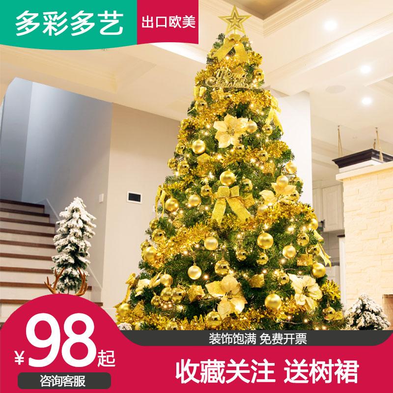 圣诞树套餐1.5米1.8米2.1米3米发光圣诞节装饰品商场摆件豪华家用