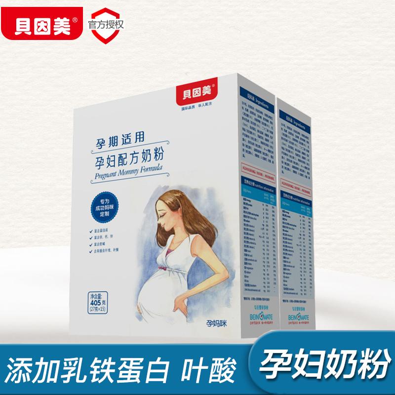 贝因美孕妇奶粉怀孕期405克*2 孕中期孕妈咪牛奶粉