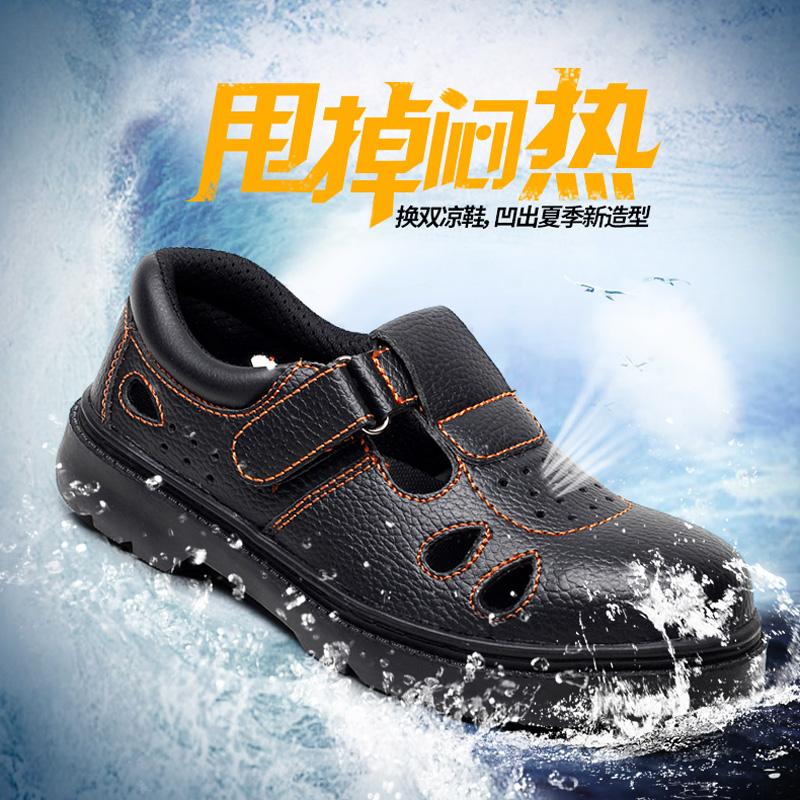 雷安盾劳保鞋男士夏季凉鞋透气防臭防砸防刺穿轻便耐磨安全工作鞋