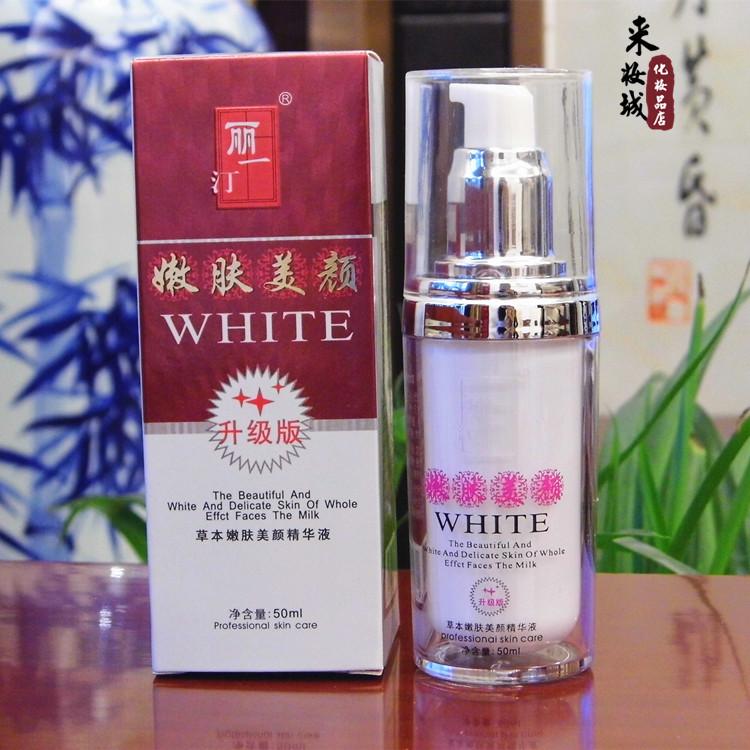 3瓶包郵 麗一汀升級版草本嫩膚美顏精華液50ML 珍皙美容黃金液
