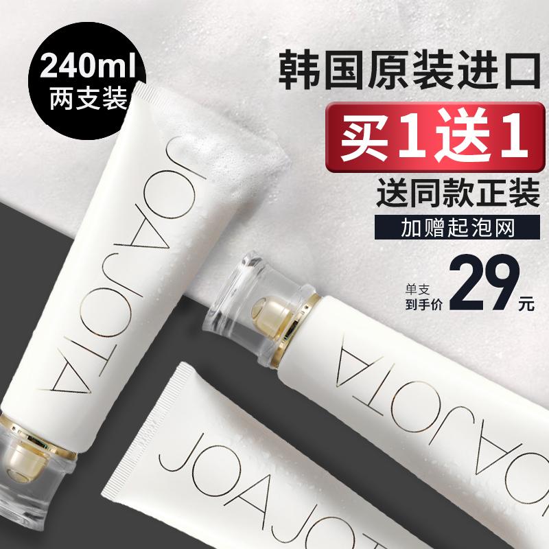 2支joajota小白管洗面奶女氨基酸深层清洁控油祛痘旗舰店官方正品