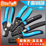 Carpenter on Electrical Wire Stripper Stripper Multifunctional pliers to pull the optical fiber cable break pliers Scissors Professional