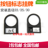 22mm side plug-in button tag nameplate switch indicating box signal lamp sign button word box