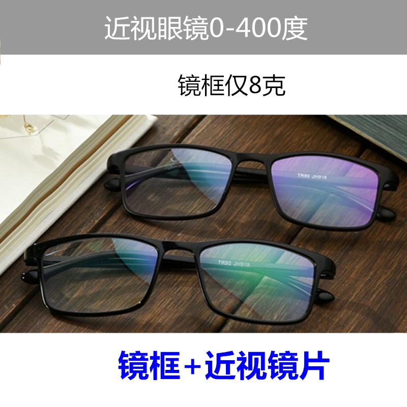 天天特价成品近视眼镜0-600度时尚超轻男女通用学生免配镜-3