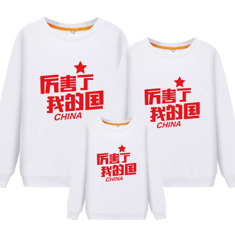 恤卫衣长袖新款团体演出游行服装 T 国庆出游亲子装爱国教育文化衫