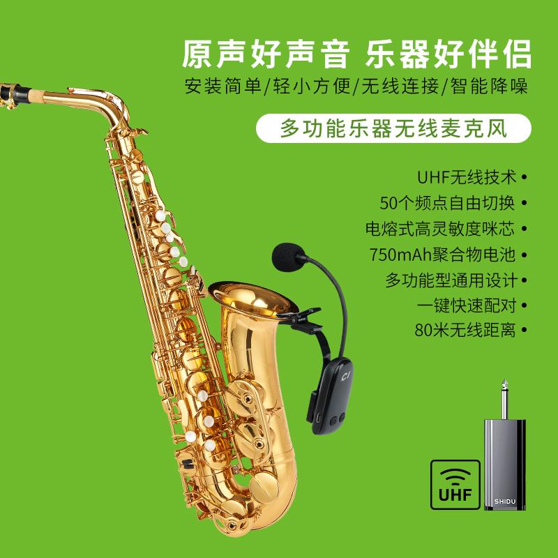 十度U16 萨克斯等西式乐器专用万能麦克风户外演出通用拾音话筒