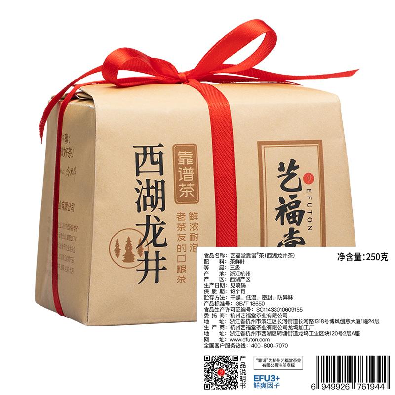 2019新茶上市艺福堂茶叶正宗雨前西湖龙井茶靠谱茶春绿茶散装250g