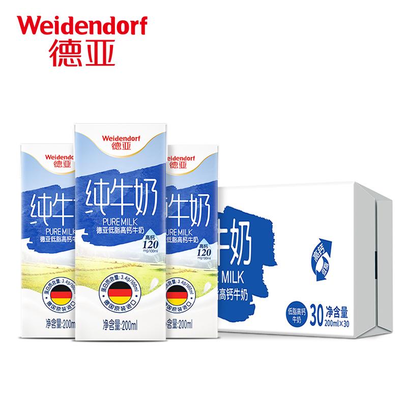 德国原装进口,120mg原生高钙:200mlx30盒 德亚 低脂纯牛奶