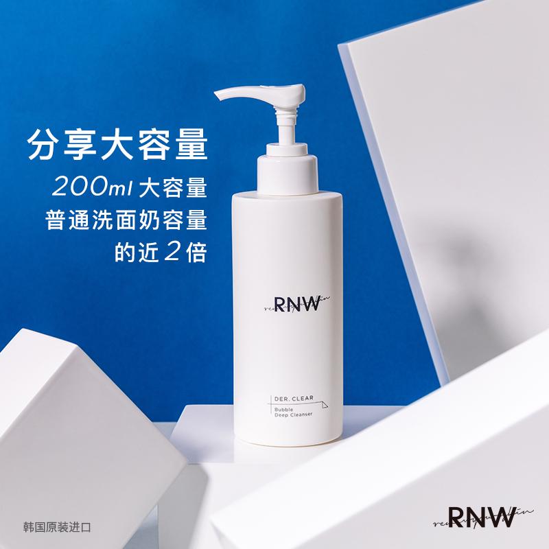 韓國 氨基酸泡沫洗面奶慕斯深層清潔卸妝二合一男女控油潔面乳  rnw