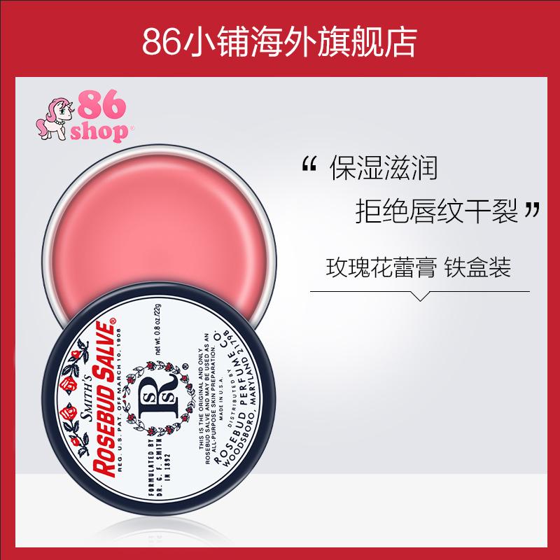 美國老牌Rosebud Salve玫瑰花蕾膏修護保溼潤脣 脣膜脣紋護脣膏