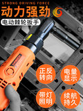 Electric ratchet wrench shelf worker lithium battery 12 charging wrench 90 degrees on screw hexagon 16.8V right angle 25V report