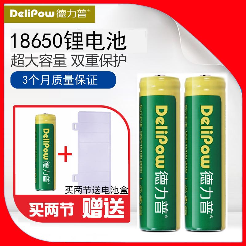 德力普18650鋰電池3.7V強光手電筒筒小風扇大容量充電電池充電器