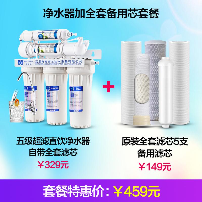 深圳安吉尔饮水设备有限公司福安居净水器家用直饮厨房超滤净水机