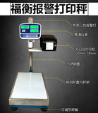 Fuheng high-precision alarm printing scale freely set upper and lower limit alarms