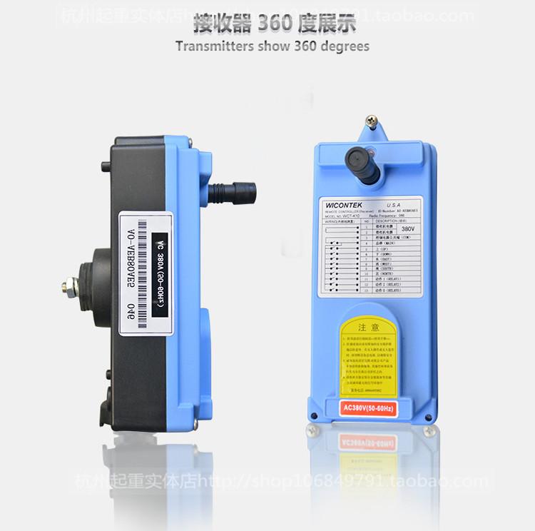 威柯泰WCT-K10行车/天车/电动葫芦双速遥控器/高品质工业遥控器