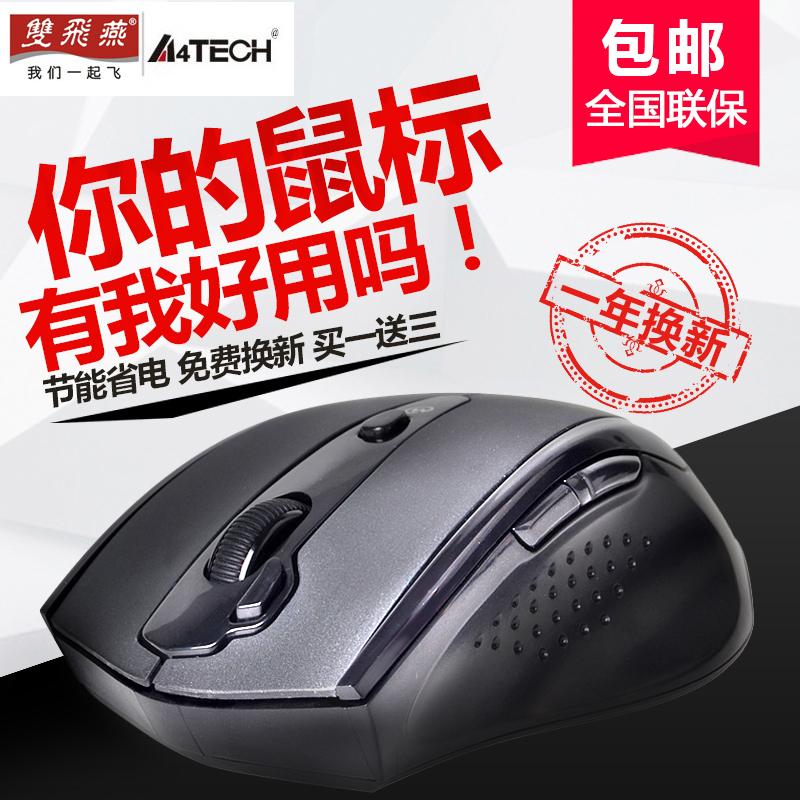双飞燕无线静音鼠标笔记本无线鼠标商务办公家用鼠标电脑无线游戏鼠标台式机电脑无限大鼠标 G10-810F