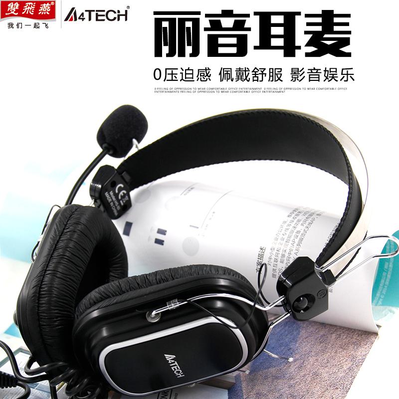 双飞燕耳机 台式机电脑耳机笔记本电脑头戴式耳机游戏耳机麦克风线控双插头耳麦影音音乐耳机HS-50