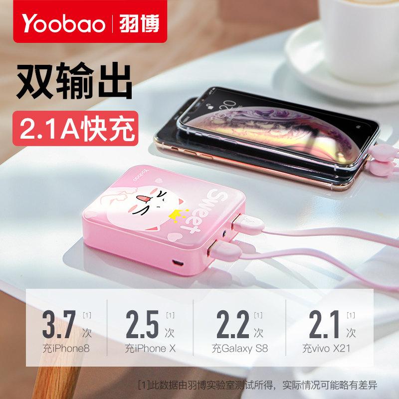 羽博超薄充电宝10000毫安小巧迷你可爱冲手机少女心便携式苹果华为oppo小米vivo大容量快冲小移动电源