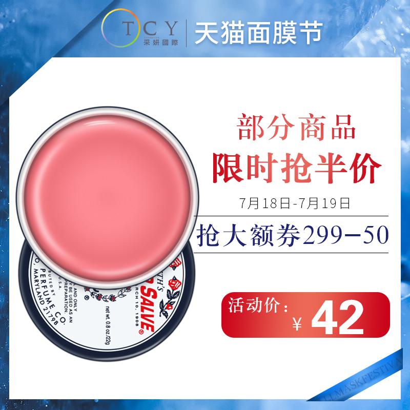 美國 Rosebud Salve玫瑰花蕾膏22g  滋潤保溼 修復潤脣膏 護脣膏