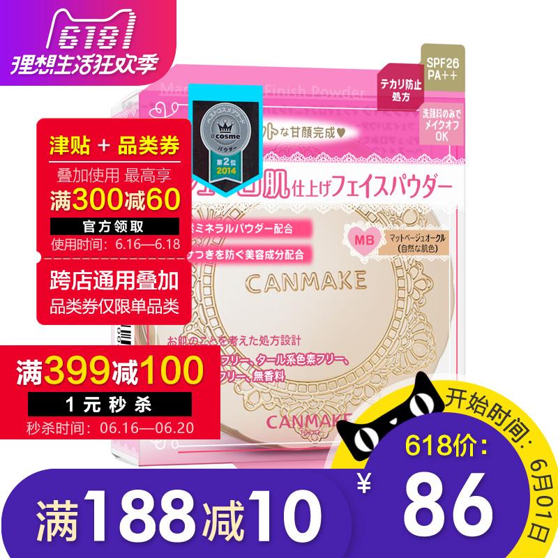 日本Canmake井田砍妹棉花糖粉餅 控油定妝蜜粉餅SPF26PA++