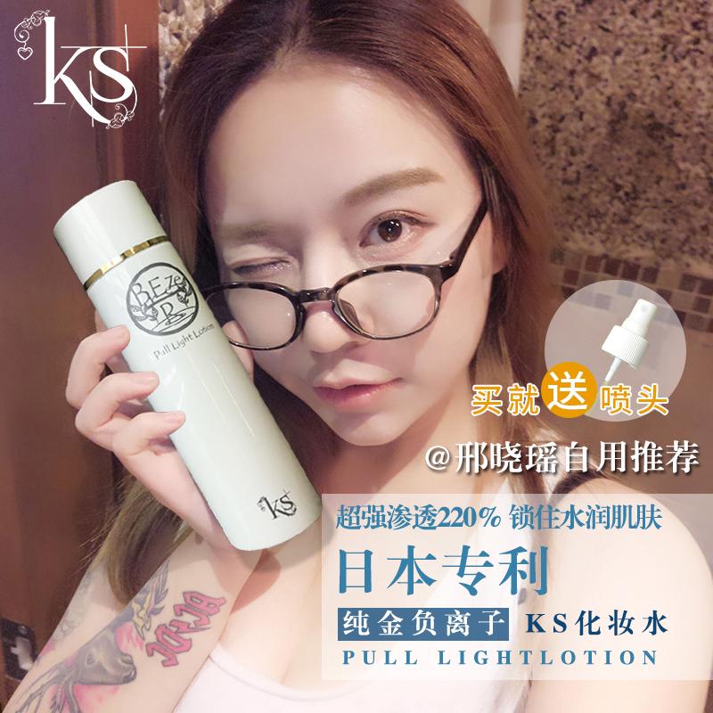 日本KS收縮毛孔純金負離子化妝水溫和補水保溼水膜控油爽膚水ph水