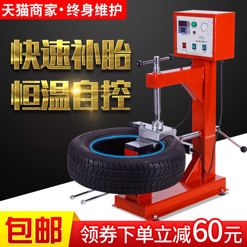 光合汽车轮胎补胎机火补硫化机无痕轮胎火补机器真空胎火补胎工具