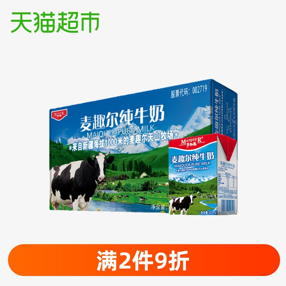 新疆麦趣尔纯牛奶小砖200ml*20盒