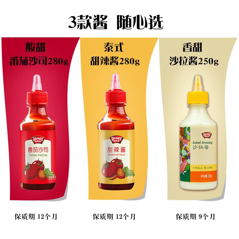 极美滋2瓶番茄沙司酱泰式甜辣酱沙拉酱汁手抓饼韩式炸鸡韩国