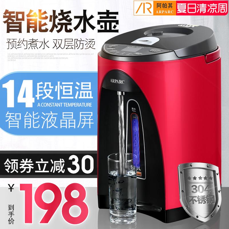 阿帕其電熱水瓶全自動保溫一體燒水壺智慧恆溫電熱水壺家用開水壺