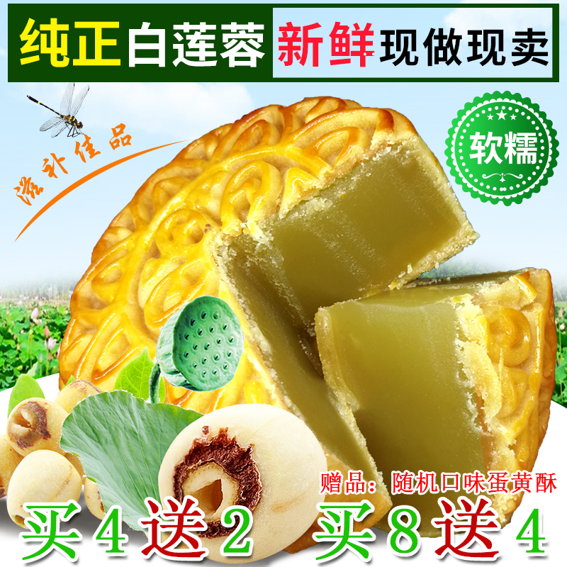 广州荔煌酒家纯正白莲蓉传统老式手工正宗中秋广式月饼散装多口味