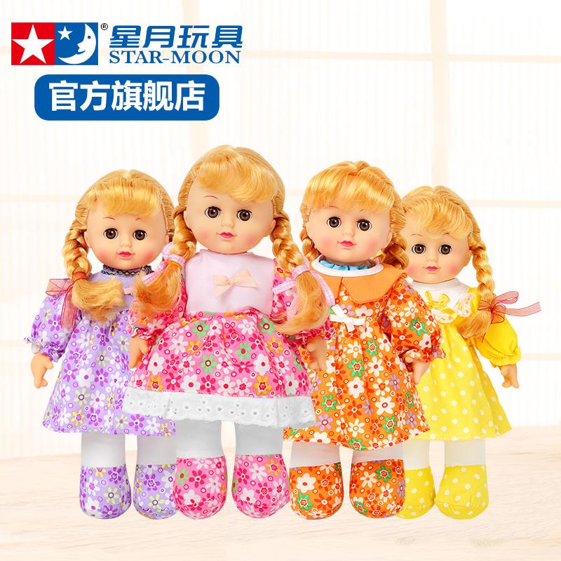 星月洋娃娃女孩玩具过家家公主会眨眼仿真益智套装生日礼物