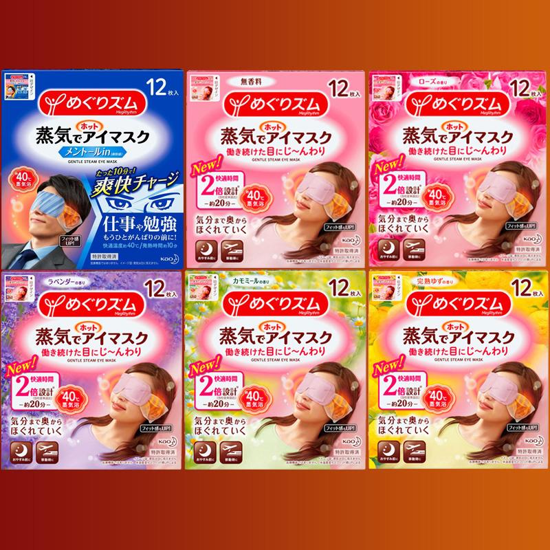 日本原裝KAO花王眼罩蒸汽眼罩*40°蒸汽SPA*減壓安睡蒸汽熱敷眼罩