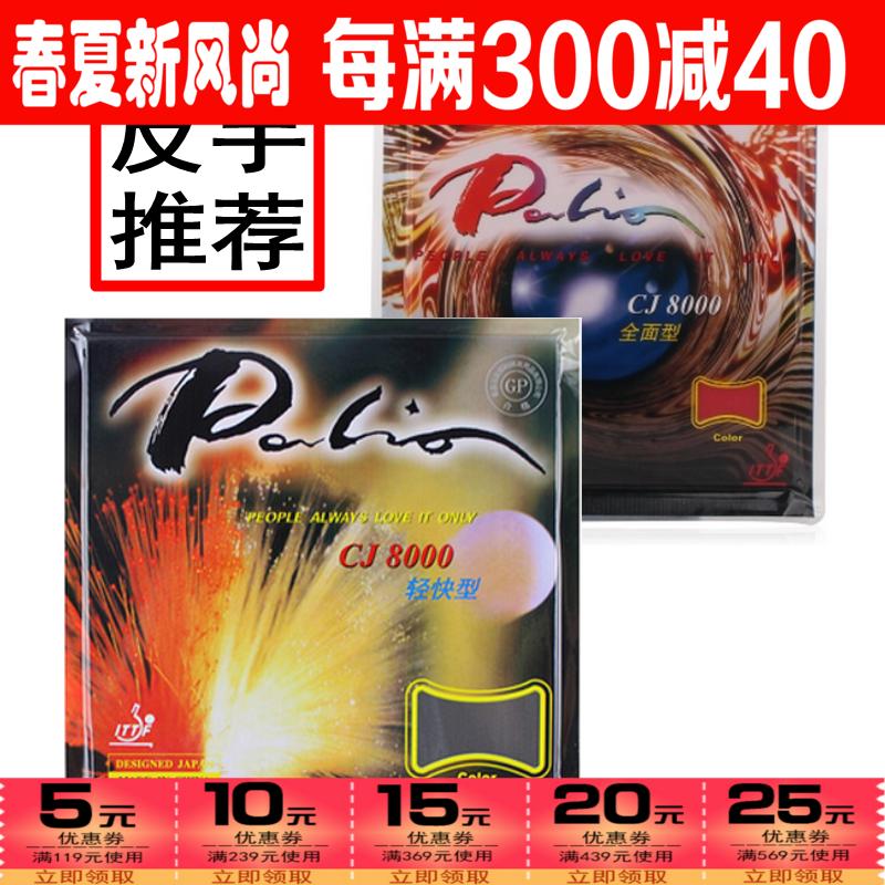 正品拍里奧CJ8000輕快型PRO專業版全面型 乒乓球套膠膠皮 北京隊