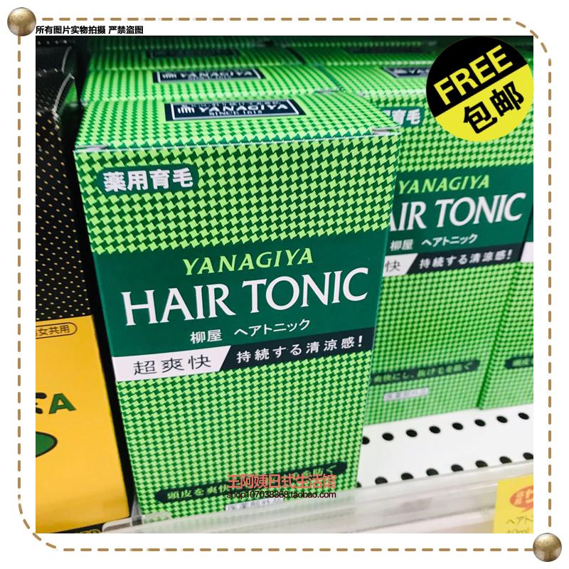 包郵 大S推薦 柳屋髮根營養液 240ml清爽護髮改變髮質液 滋養髮根