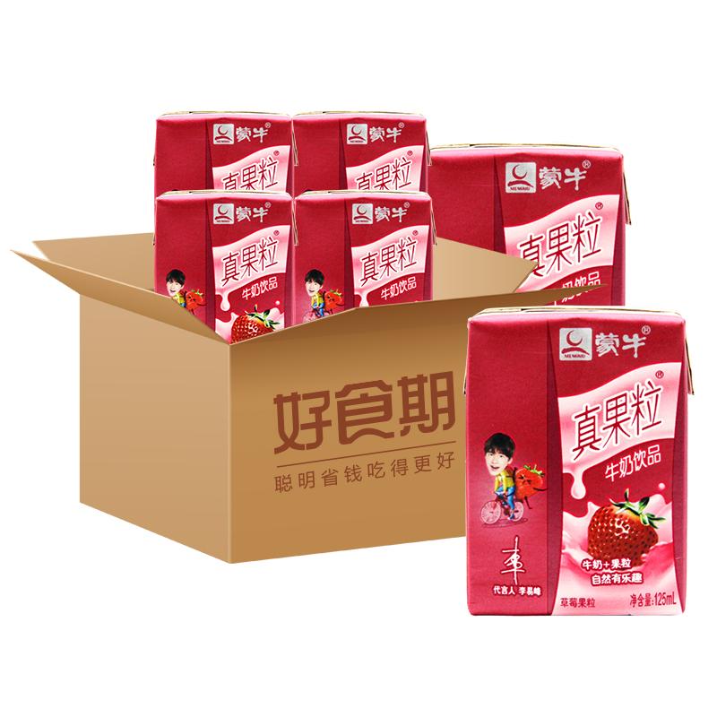 小包装儿童奶草莓风味  早餐奶 125ml 蒙牛小真果粒饮品可爱萌 mini