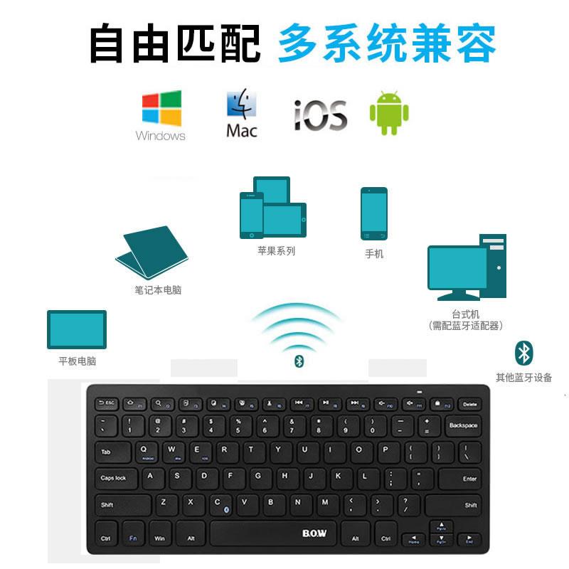 【官方旗舰店】BOW航世迷你蓝牙键盘 苹果笔记本电脑ipad平板安卓手机通用静音手感巧克力超薄无线小键盘