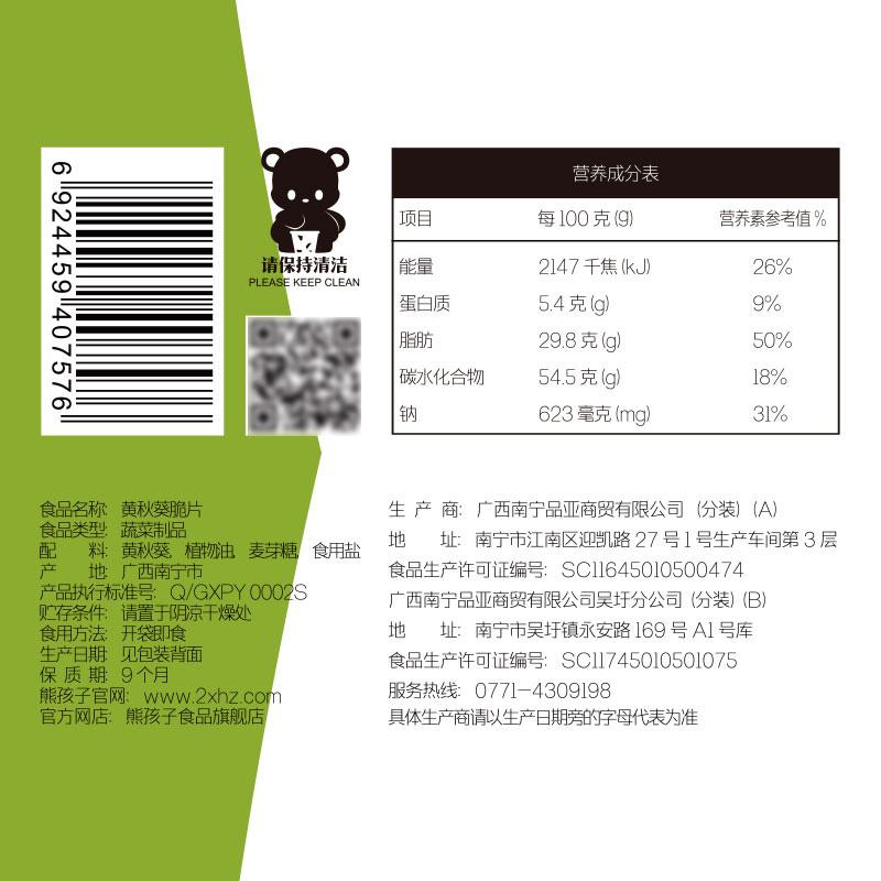 熊孩子 大秋葵干35gx3袋即食果蔬菜脆黄秋葵脆片孕妇健康网红零食