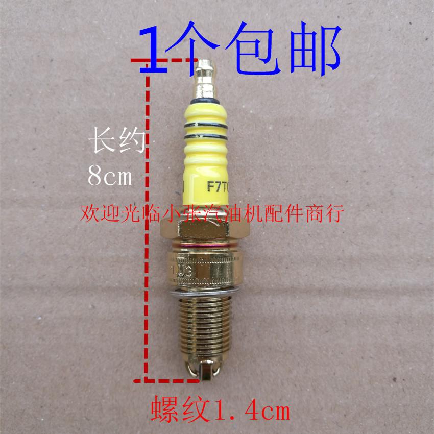 汽油发电机配件2kw 6.5kw 168F170f 173f 188f190f水泵火花塞火嘴