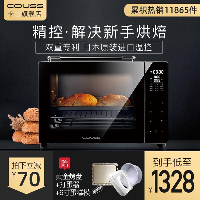 卡士Couss 烤箱家用小型烘焙 多功能蛋糕全自動麵包發酵箱CO-3703