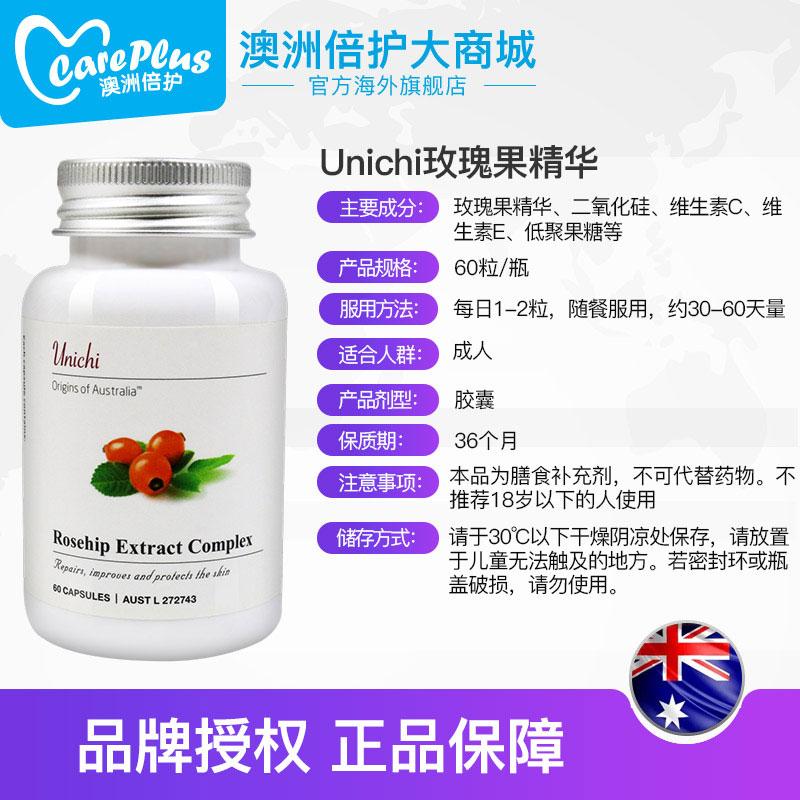 澳洲进口Unichi玫瑰果精华胶囊60粒胶原蛋白VC全身美白丸养颜内服