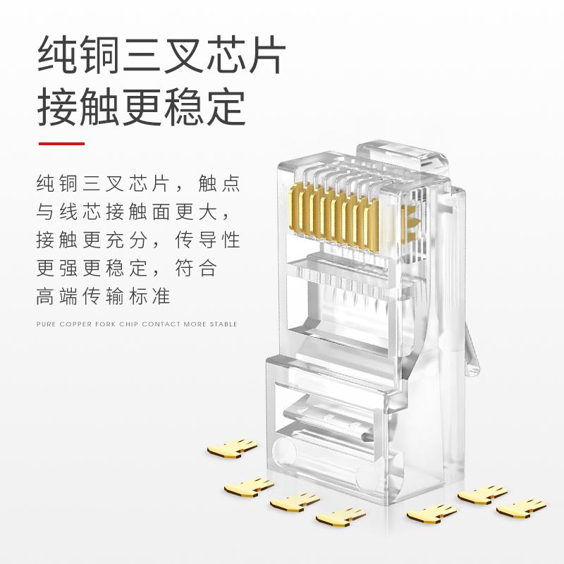 网线水晶头超五类电脑网络电话线接头8芯rj45纯铜镀金6六类千兆