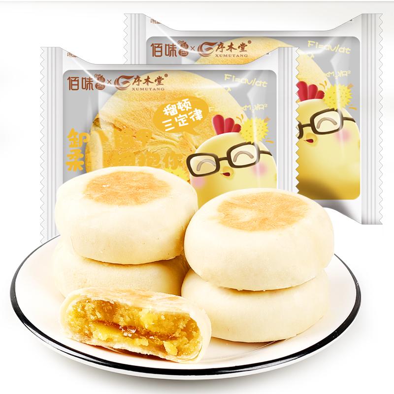 ¥9.90 【第二件4.9元】猫山王爆浆流心榴莲饼8枚320g