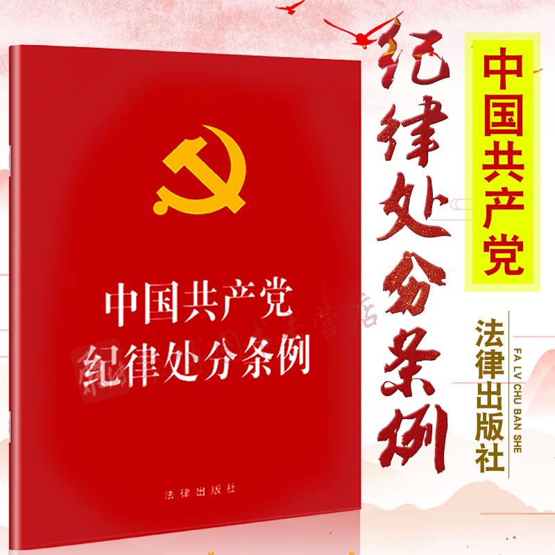 正版现货 2018年8月新版 中国共产党纪律处分条例32开本 法律出版社 2018年8月修订 纪律处分条例新版 党政读物书籍 9787519725952