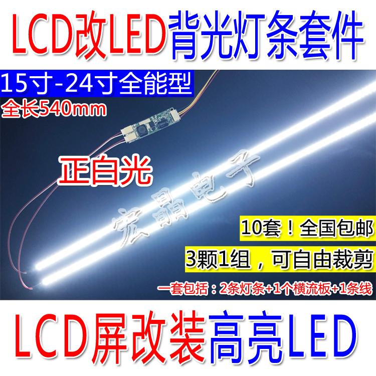 19寸22寸24寸寬屏通用可調光LED燈條套 液晶燈管LCD改LED背光套件