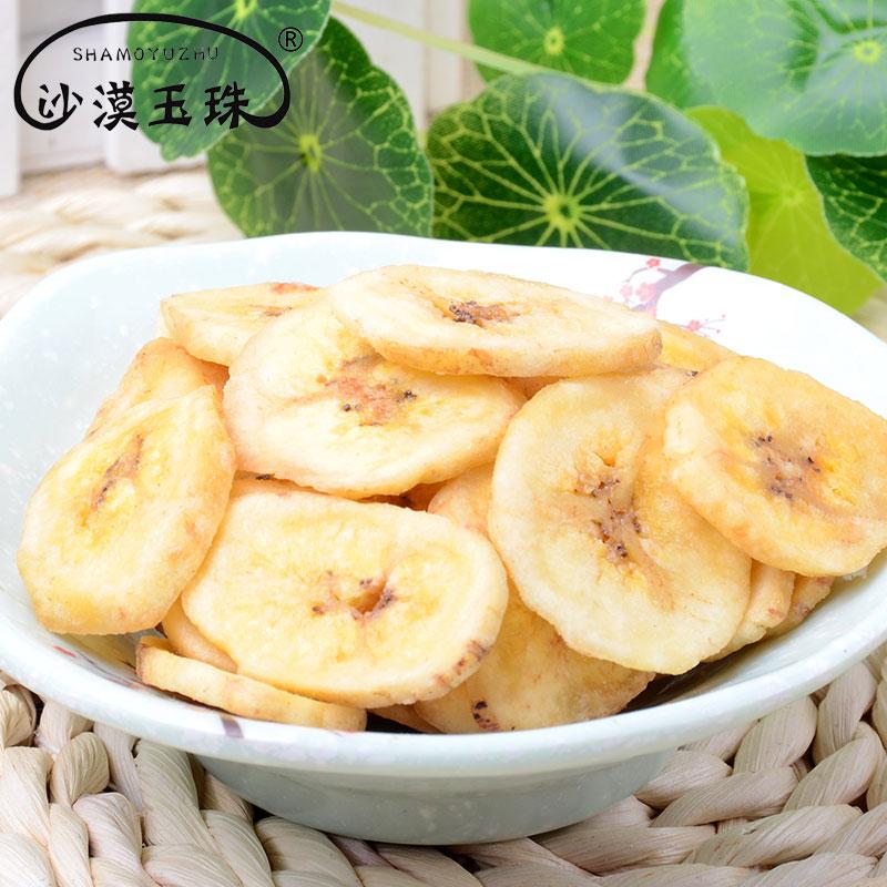 沙漠玉珠 烤香蕉片250gX2袋 香脆水果干香蕉干非油炸休闲零食