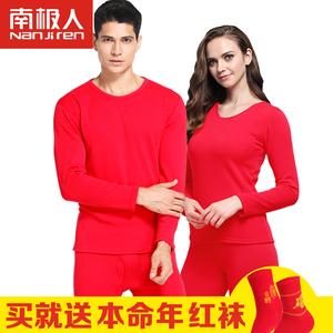 南极人本命年男女士结婚大红色大码双层加绒加厚护膝保暖内衣套装