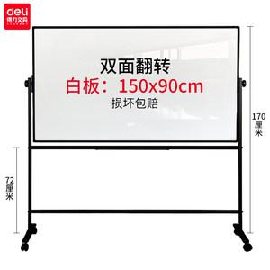 得力可移动单面双面白板支架式钢化玻璃写字板办公司会议可擦写板黑板磁性立式大白板涂鸦家用教学培训书写板
